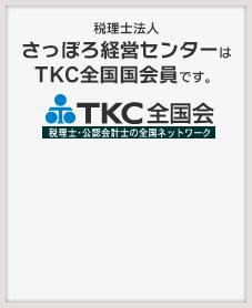 税理士法人 さっぽろ経営センターはTKC全国会
